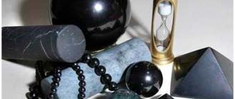 магические предметы из шунгита
