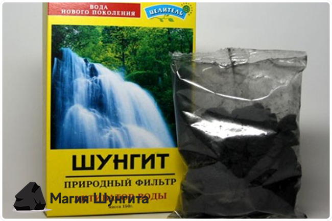 шунгит для очистки воды